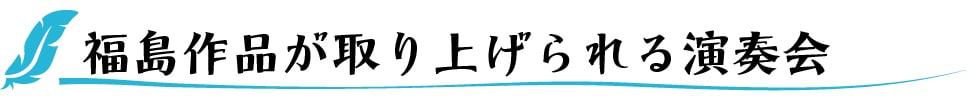 福島作品が取り上げられる演奏会